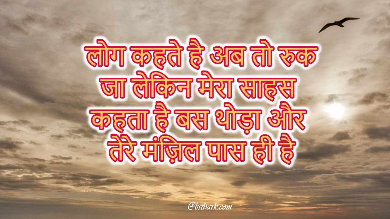 Attitude Status Hindi for Whatsapp