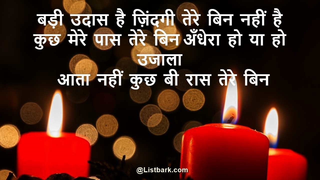 Best Hindi Shayari Images