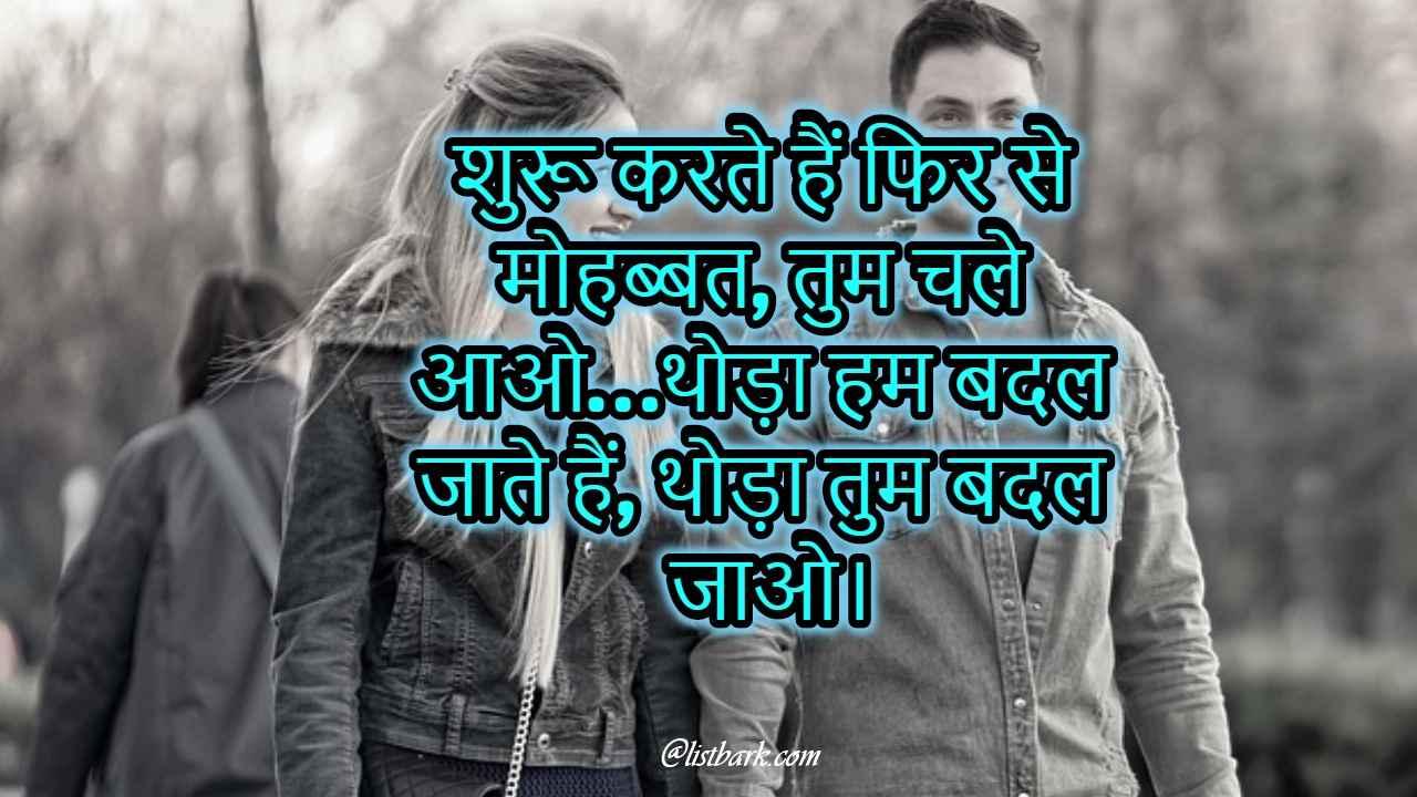 Best Love Shayari in Hindi
