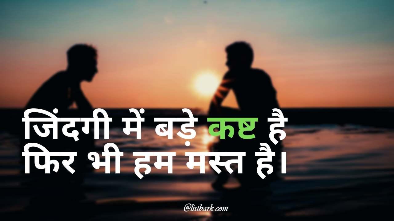 Best WhatsApp Status Hindi