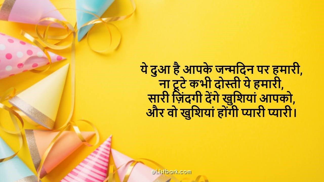 Birthday Shayari Hindi Images