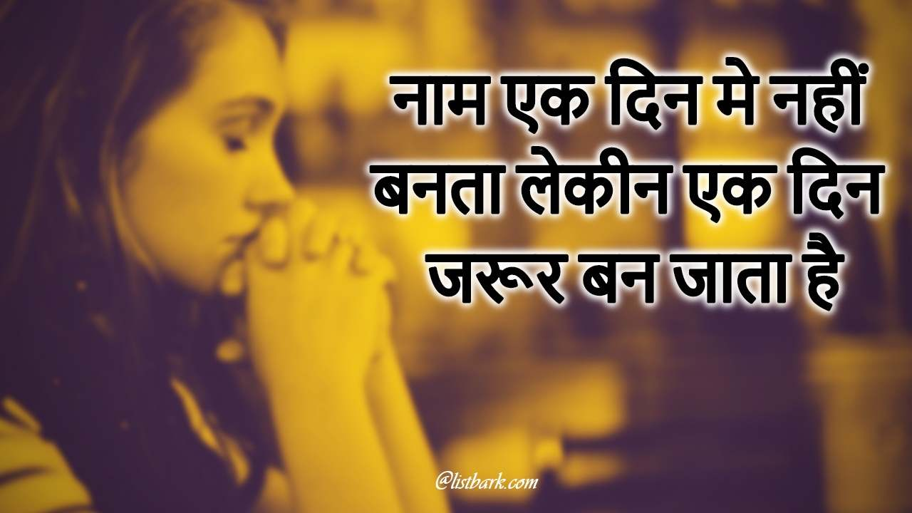Cool WhatsApp Status Hindi