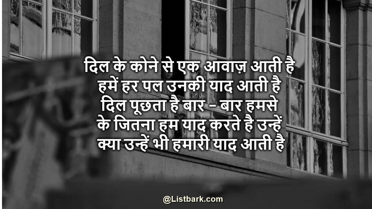 Do Line Hindi Shayari