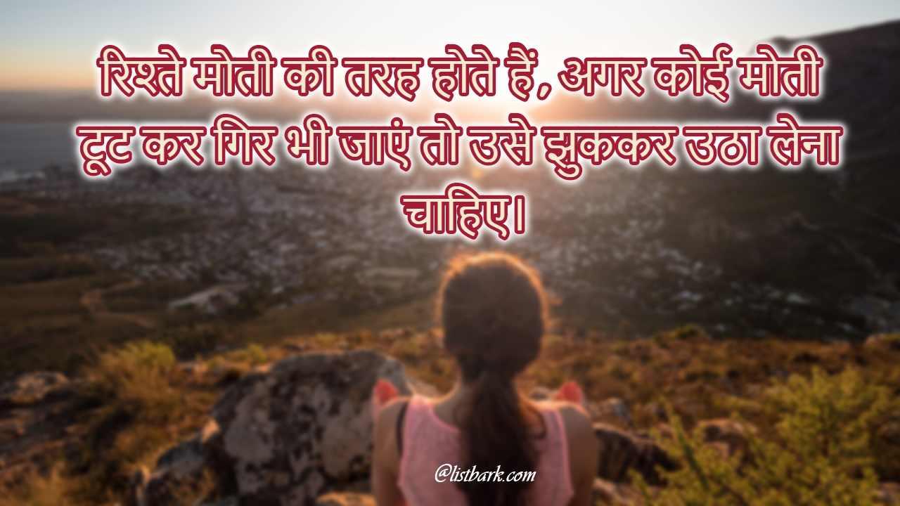 Download Hindi WhatsApp Status