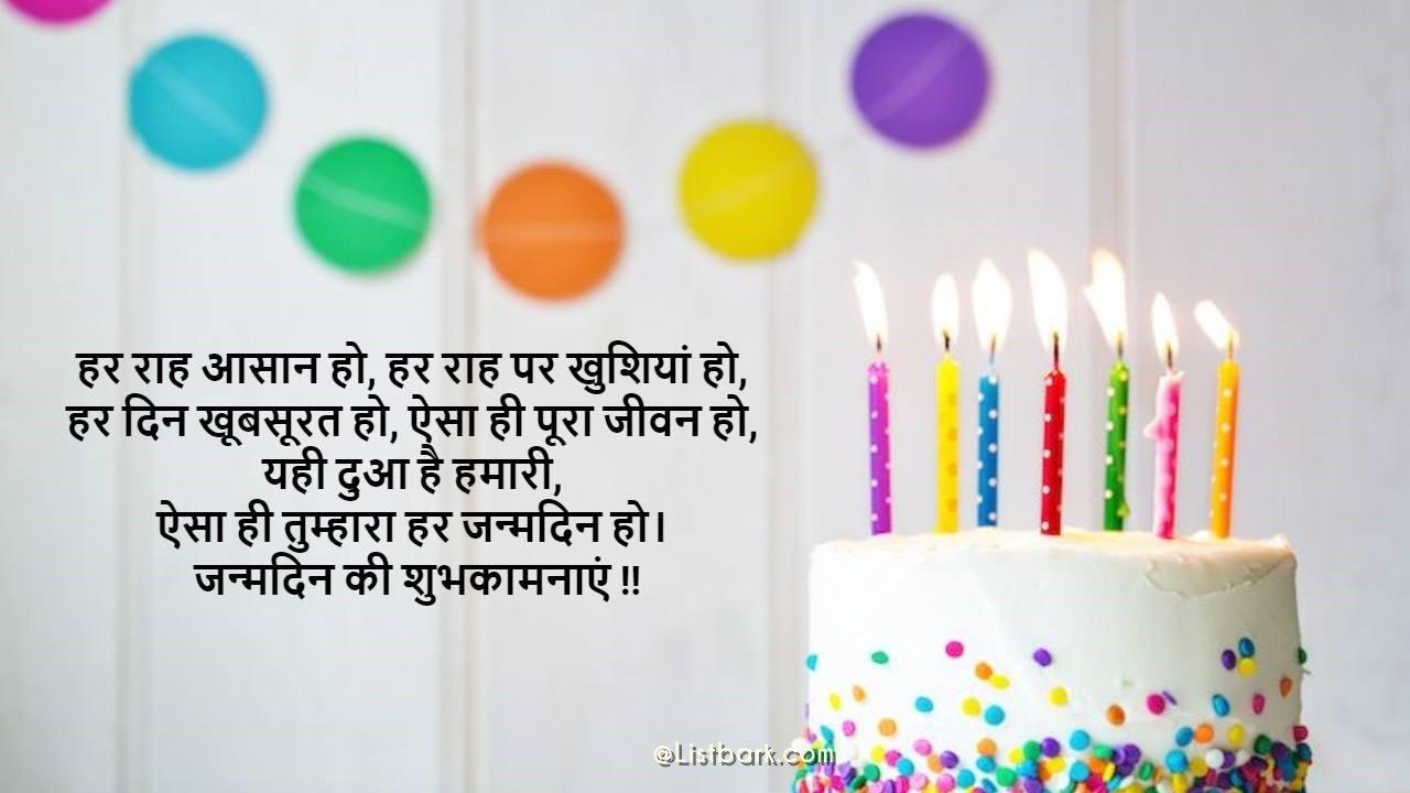 Happy Birthday Hindi Status
