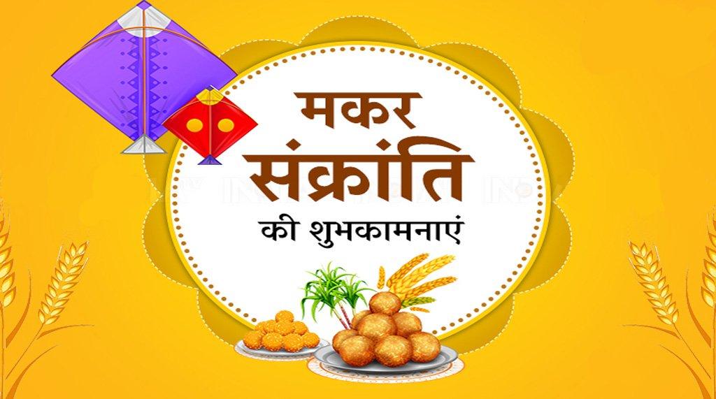 Happy Makar Sankranti Hindi Msg
