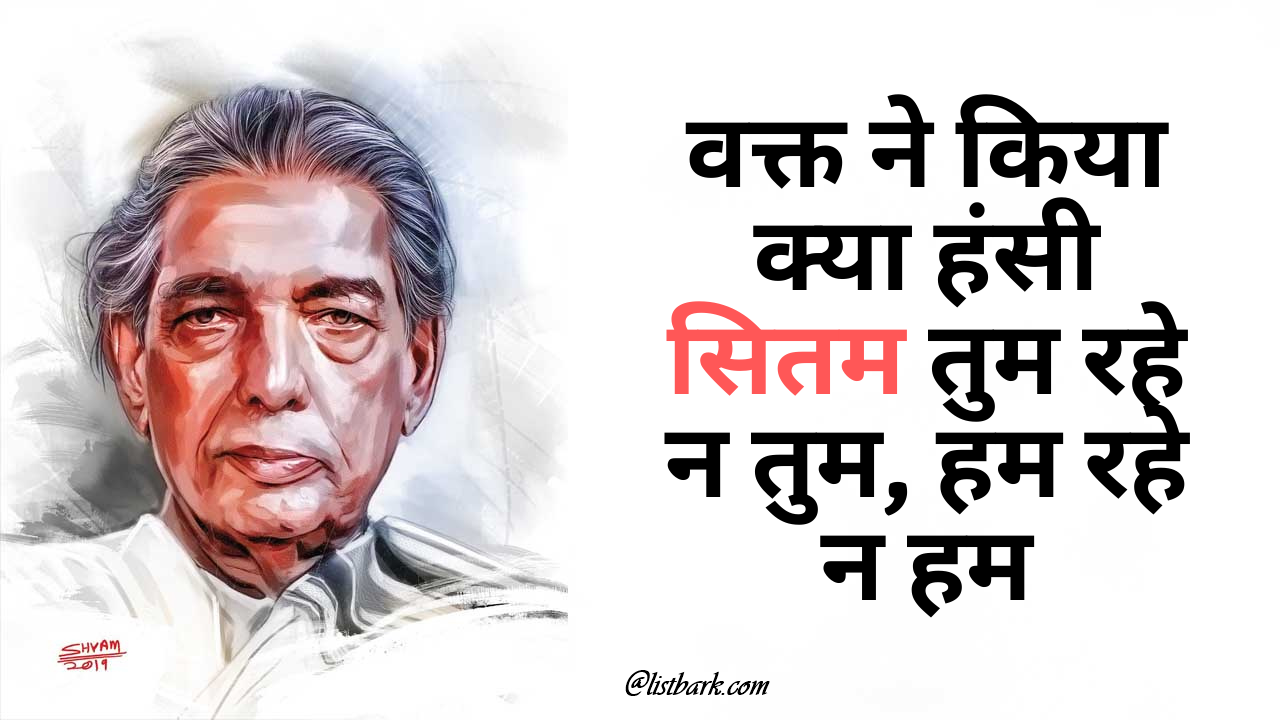 Kaifi Azmi Shayari in Hindi