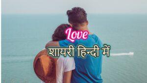 Best Love Shayari in Hindi | लव शायरी हिन्दी में