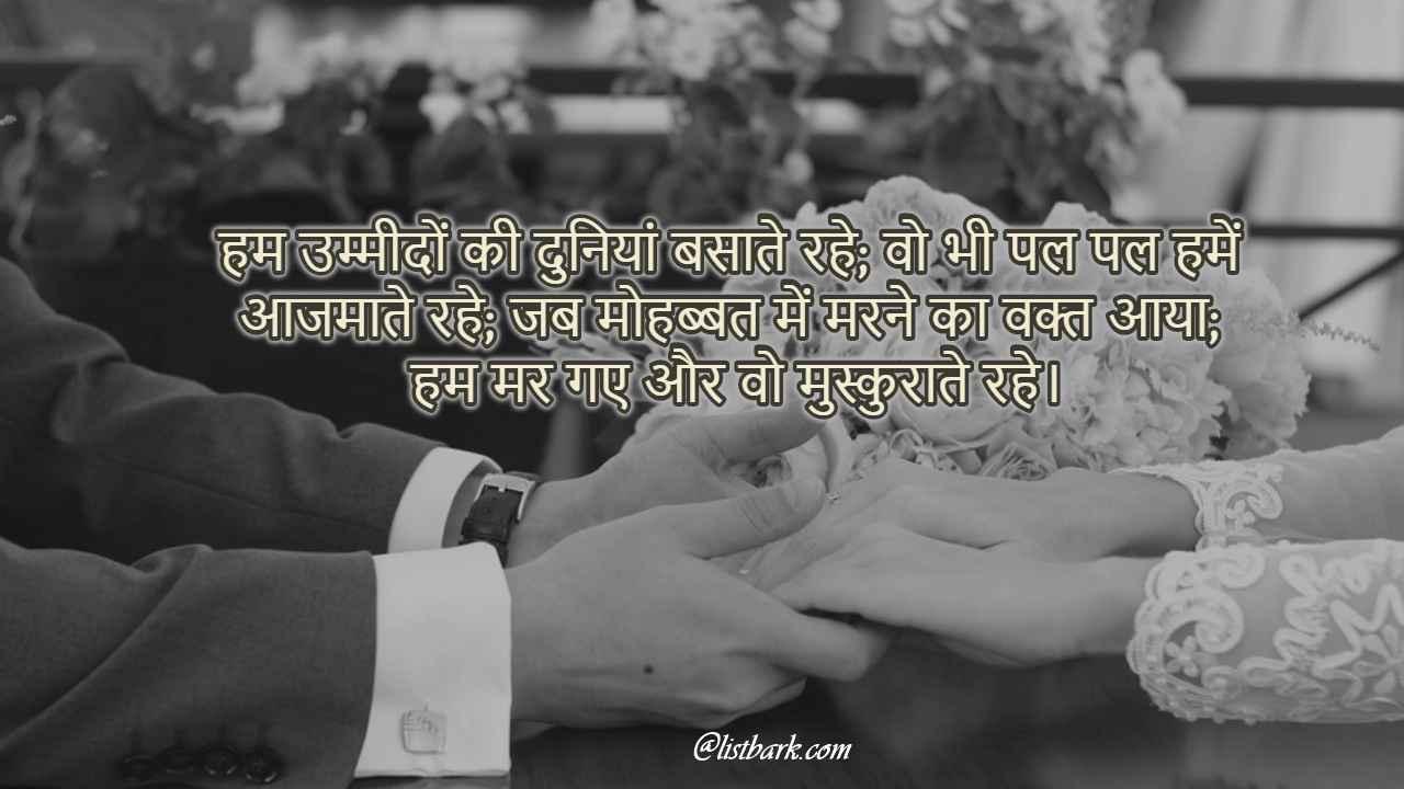 Love Hindi Shayari Photo