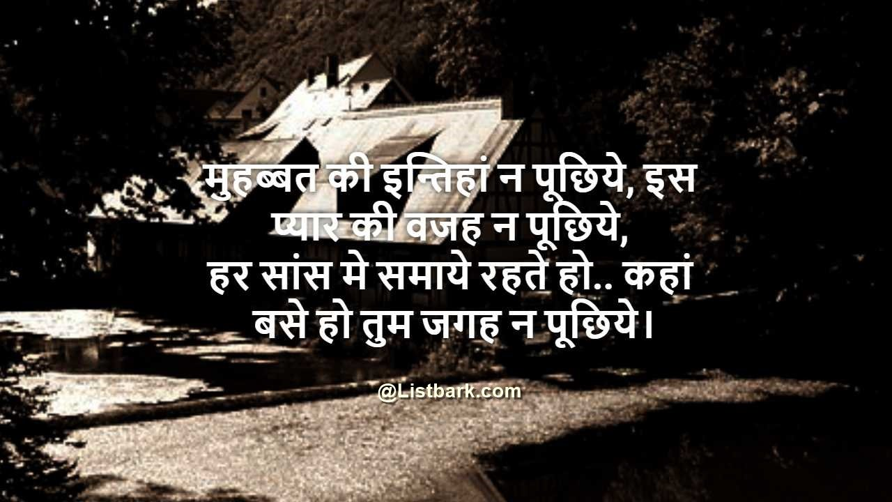 New Hindi Shayari Lines