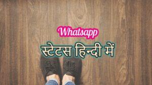 Latest WhatsApp Status Hindi | व्हाट्सअप स्टेटस हिन्दी में