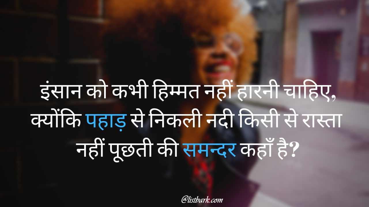 Whatsapp Status Line in Hindi