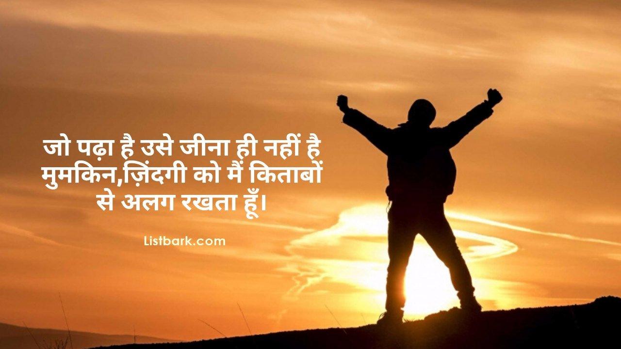 Good Shayari on Life