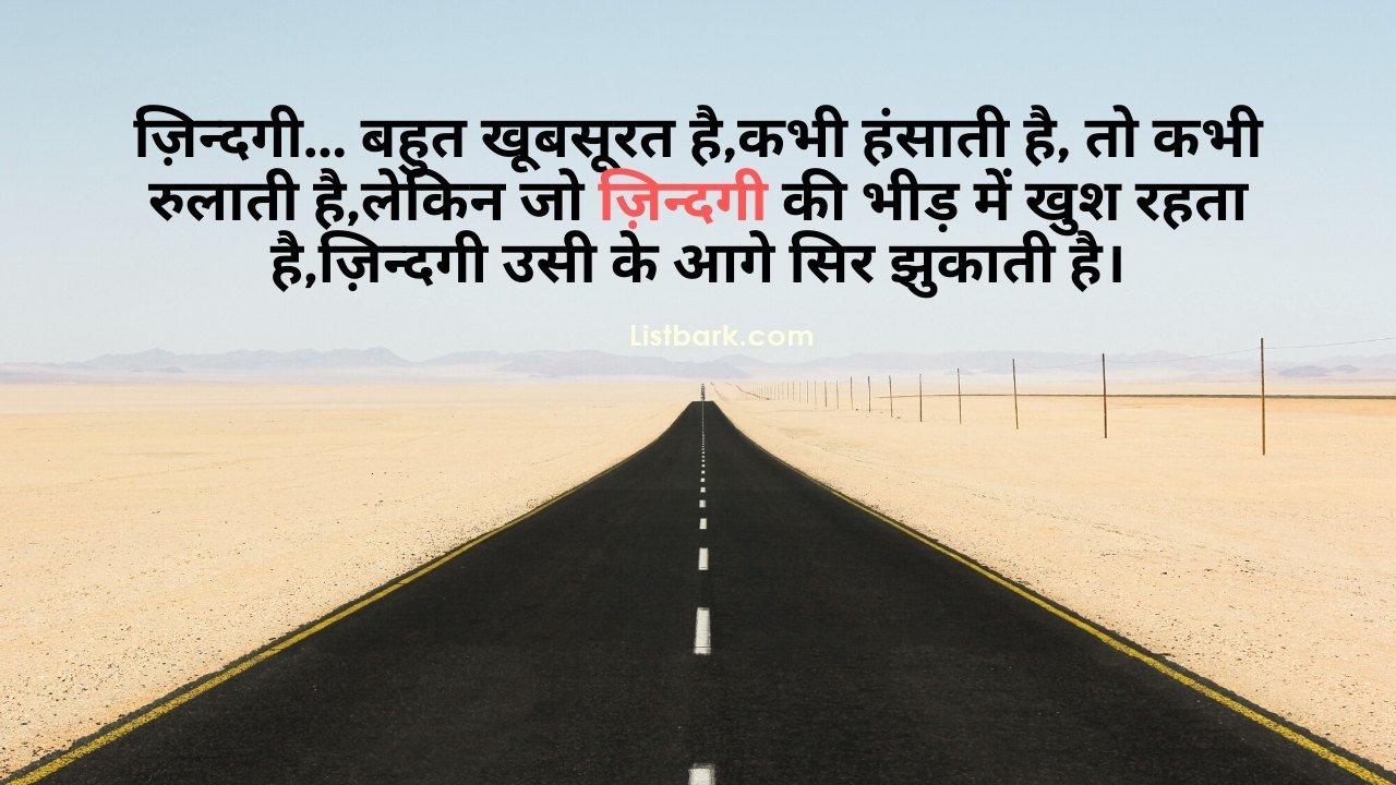 Inspirational Shayari on Life