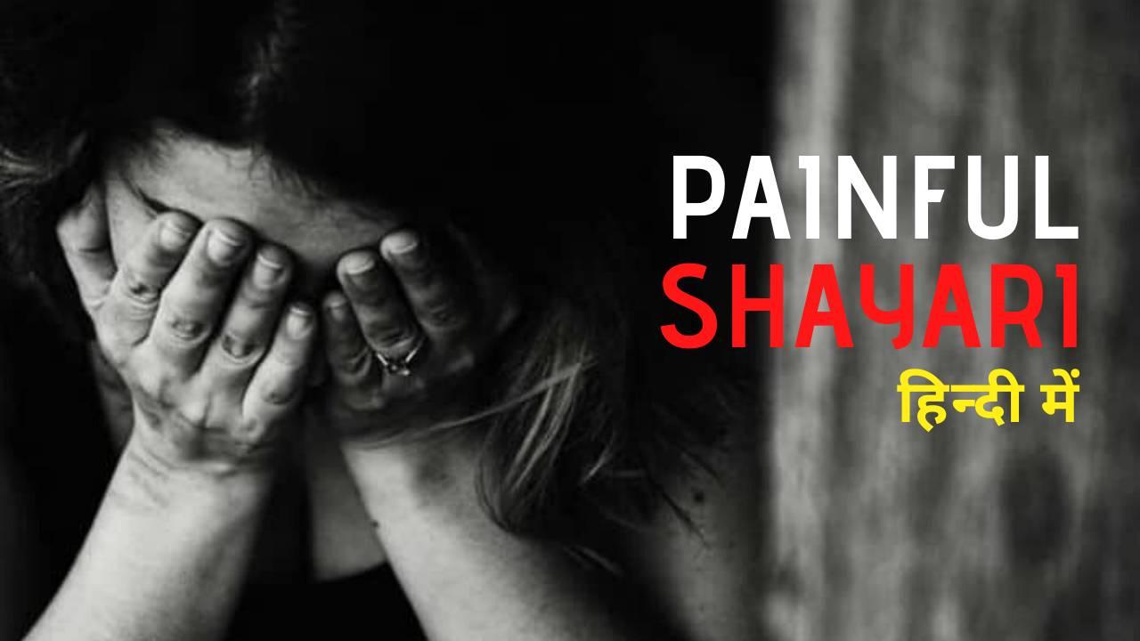 Painful Shayari