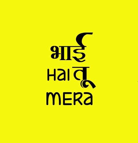 Bhai Hai Tu Mera DP