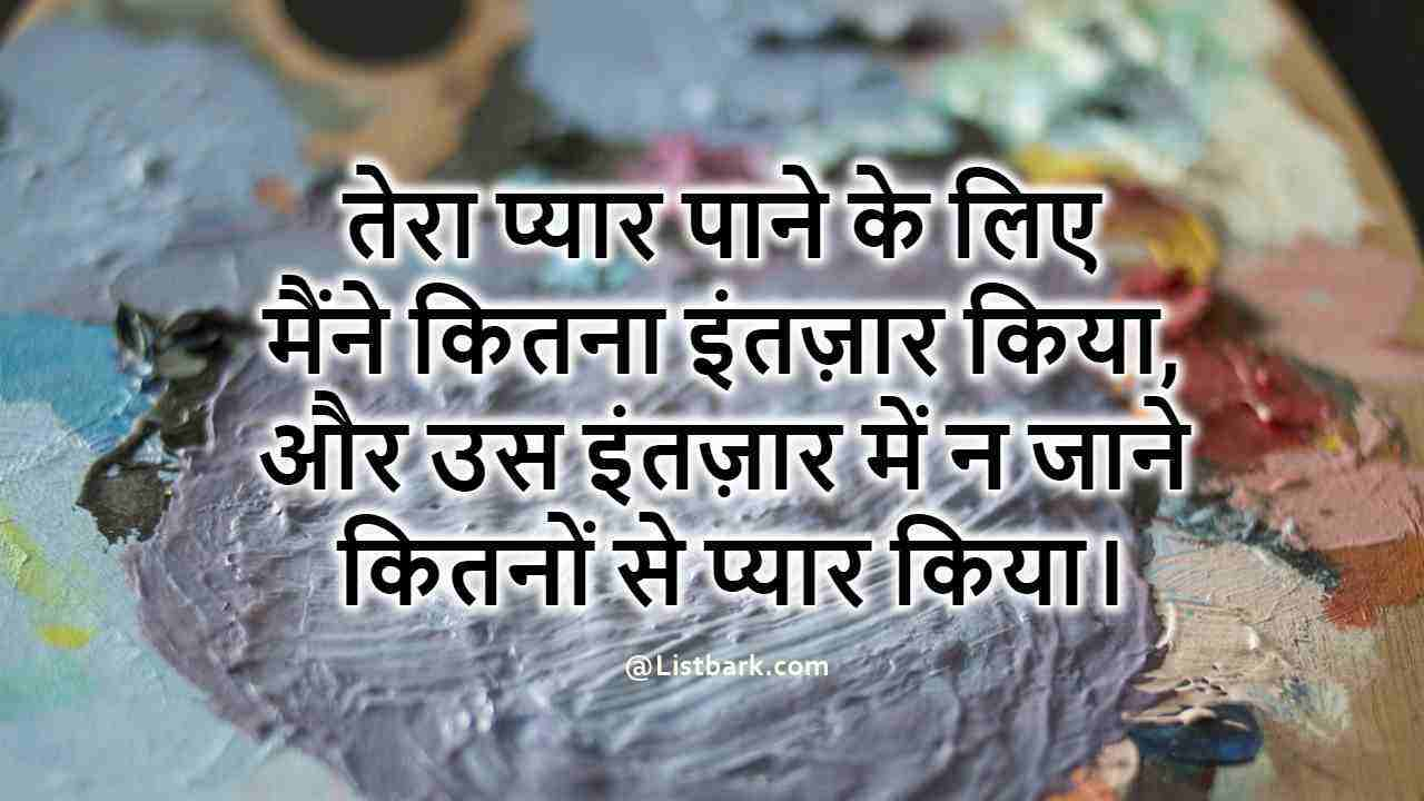 Funny Hindi Shayari Images