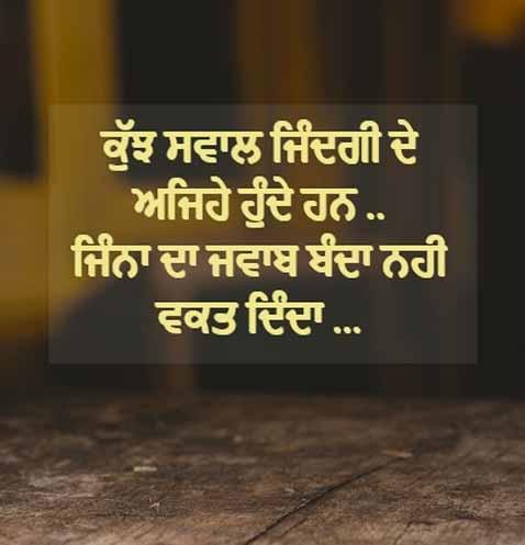 Life Punjabi Status