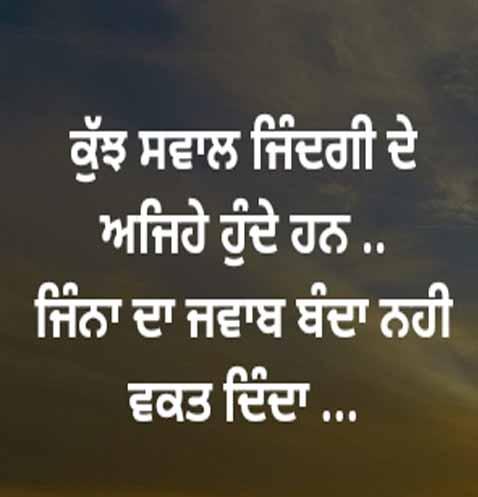 Punjabi Status Images