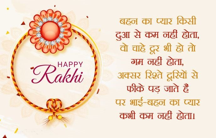 Rakhi Wishes Hindi