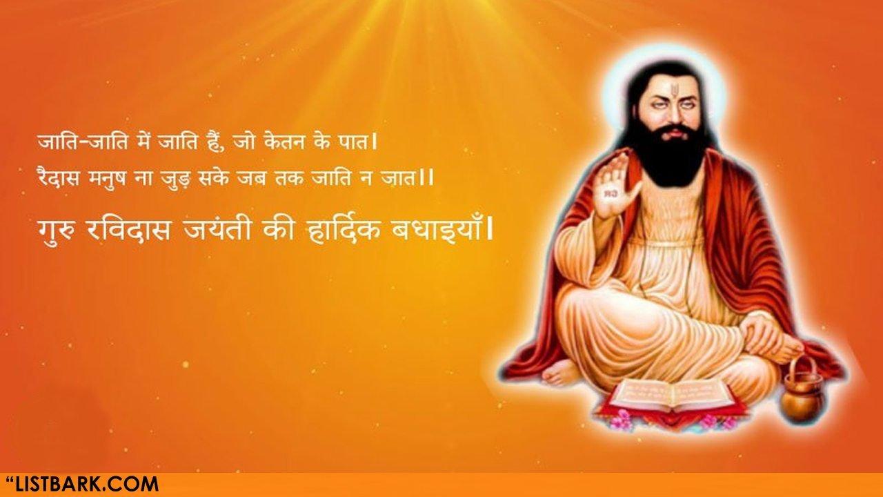 Guru Ravidas Jayanti Wishes Hindi