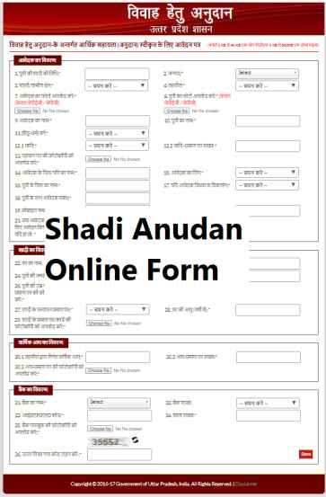 Shadi Anudan Online Form