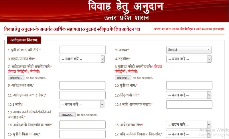 Shadi Anudan Online Registration