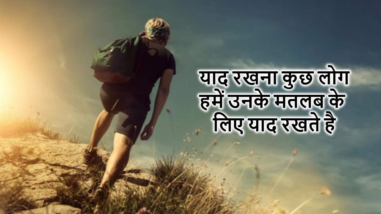 Life Inspirational Shayari