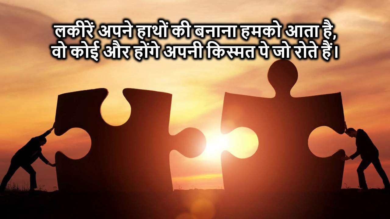 Motivational Hindi SMS Messages