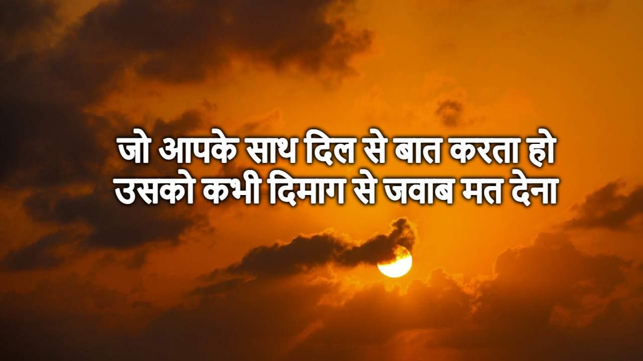 Motivational Hindi SMS