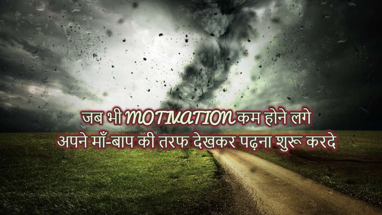 Motivational Shayari in Hindi with Inspirational Thoughts